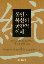 '공간'에서 다시 찾는 남북 통일의 의미