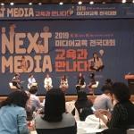 한국언론진흥재단 19일까지 2019미디어교육전국대회 개최