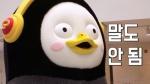 'EBS 아이돌' 펭수, '초통령' 도티와 '마리텔V2' 생방송 출연