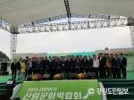 2019 대한민국 산림문화박람회