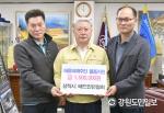삼척시 배드민턴협회 이재민 돕기 150만원 기탁