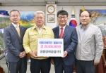 쌍용양회공업 동해공장 태풍 피해지역 성품 기탁