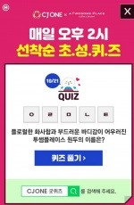 'CJONE 굿퀴즈' 투썸플레이스 원두의 이름 정답은?
