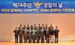 강원경찰청 제74주년 경찰의 날 기념식