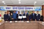 영월군-공무원연금공단 업무협약식