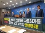 한국당 소속 의원, 고형연료 사용 불허 촉구