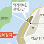 도-춘천시, 캠프페이지 활용 이견
