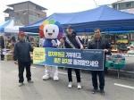화천군선관위 정치자금 캠페인