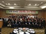 강원발전경제인협회 워크숍 개최