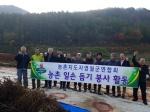 농촌지도자영월군연합회 일손돕기