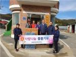 태경산업 홍천강휴게소,홍천지역 노인정 생필품 전달