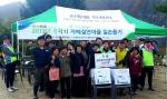 NH농협은행 대손보전기금부 농촌일손돕기
