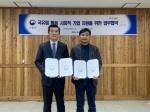 정선국유림관리소·재활용센터 협약