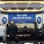 [생중계] 한반도 평화와 DMZ 발전전략 국제포럼