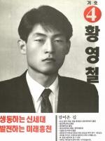 """기초의원부터 시작 28년 정치인생 중단 """"강원 정치 큰 손실"""""""