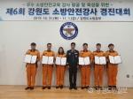 제6회 강원도 소방안전강사 경진대회