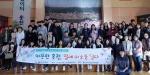 홍천 청소년 인식개선 캠페인