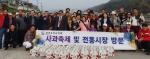 재경홍천군민회 사과축제 방문
