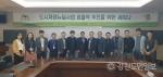 한국광해관리공단 도시재생뉴딜사업 추진 세미나 개최