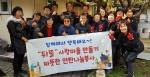 후평1동 지역사회보장협 연탄 봉사