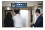 검찰, 금융위·업체 2곳 압수수색…유재수 감찰무마 의혹