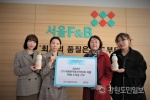 횡성 서울에프엔비,원주 아동복지시설에 성금 전달