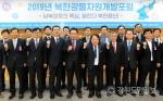한국광물자원공사 북한광물자원개발포럼