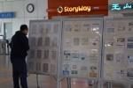 경춘선 개통 9주년 우표전시회