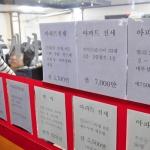 부동산 큰손 떠난 강원 '시장침체·투자감소' 악순환