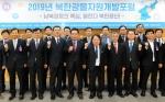 광물자원공사, 국회서 북한광물자원개발포럼