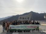 한국관광공사 강원지사, 다문화가족 DMZ행복나눔여행