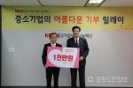 박승균 중기중앙회 강원회장 1000만원 기부