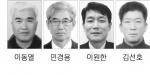 삼척 농림어업인 대상 이동열·민경용·이원한·김선호씨