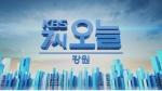 KBS춘천방송총국 '7시 오늘 강원' 편성 지역보도 강화