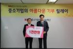 박승균 중기중앙회 강원회장 성금 기탁