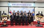 2019년 강원지역치안협의회 정기회의