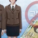 '도교육청 한발 양보' 강원 전역 내년부터 무상교복 지원