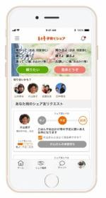 일본 저출산문제 ICT 접목, 지역사회 '품앗이 육아' 연결