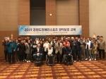 도장애인체육회 스포츠 권익보호 교육