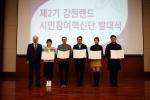 강원랜드, 시민참여혁신단 발대식, 각계각층 110명 구성