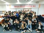 춘천YMCA 청소년 민주시민 역량강화 캠프