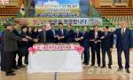 제11회 동해시 선도 농업인대회 열려