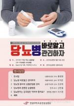 한림대, '제 28회 당뇨병 공개건강강좌' 개최