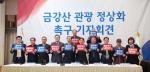 """최 지사 """"금강산 관광은 도민 생존 문제, 조속 정상화돼야"""""""