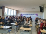 삼척 여성친화도시 역량교육