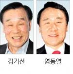 """김기선·염동열 """"황교안 보수통합 적극 지지"""""""