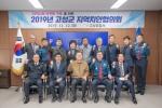 고성경찰서 지역치안협의회