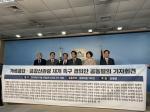 국회의원 157명, 개성공단·금강산관광 재개 촉구