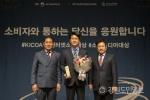 도로교통공단 제12회 인터넷소통대상·소셜미디어대상 수상