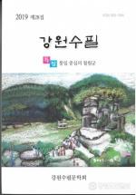 강원수필문학회 28집 철원특집으로 꾸몄다